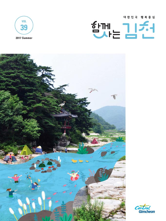 2017년 여름호
