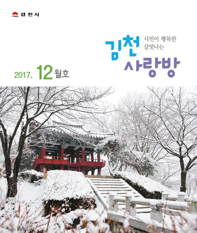 김천사랑방12월호