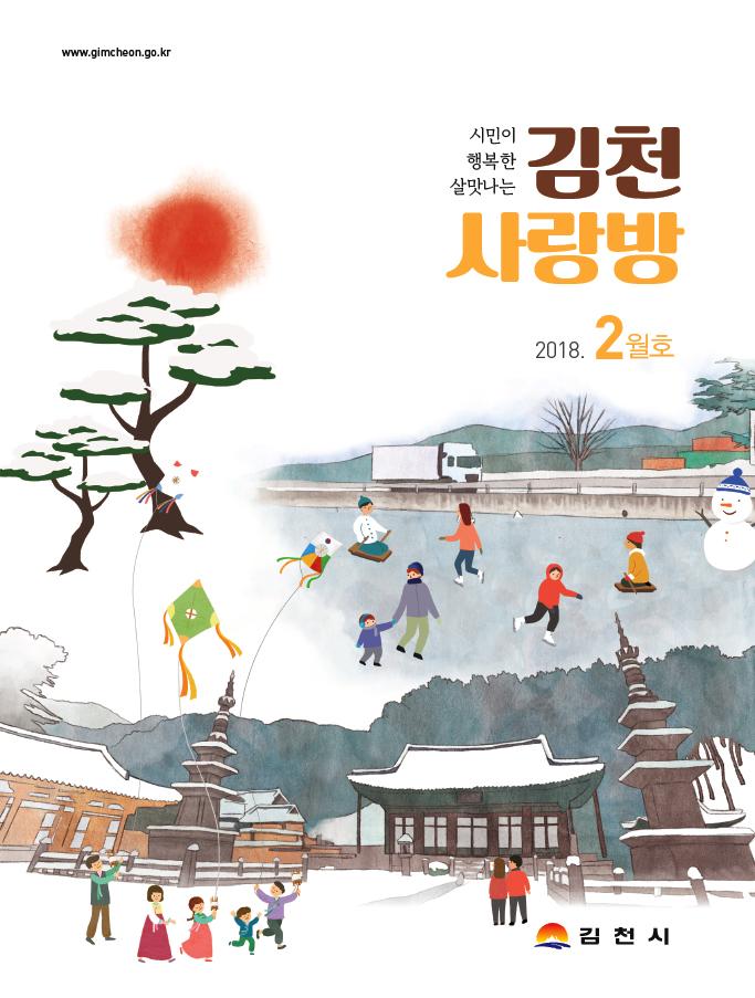 김천사랑방 2월호