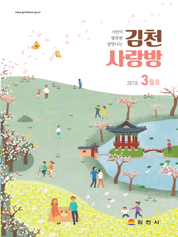 김천사랑방 3월호