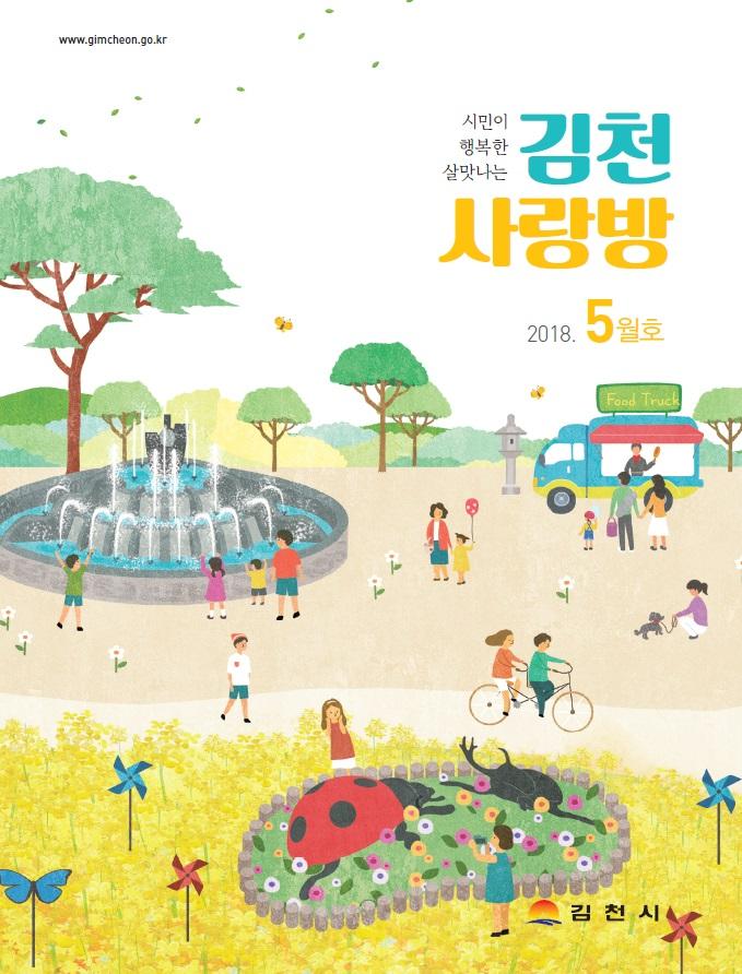 김천사랑방 5월호
