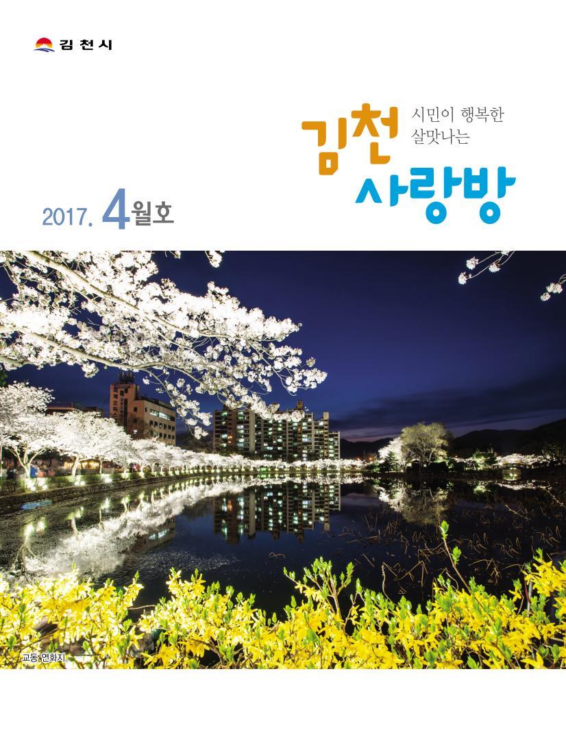 김천사랑방 4월호