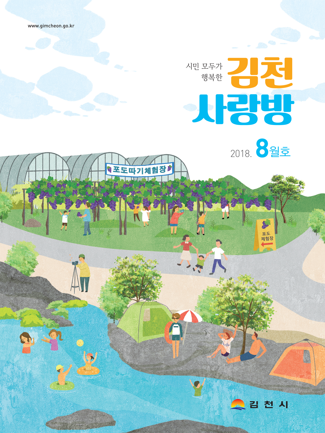 김천사랑방 8월호