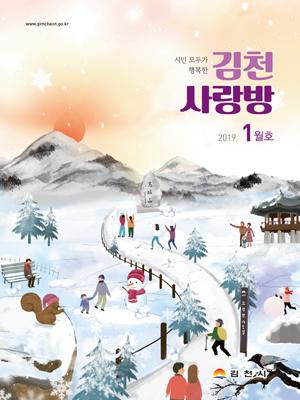 김천사랑방 1월호