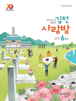 김천사랑방 6월호