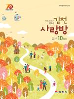 김천사랑방 10월호