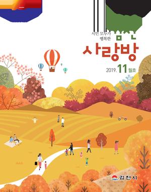 김천사랑방 11월호