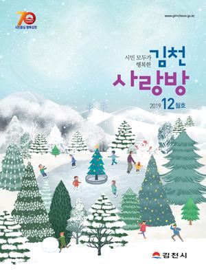 김천사랑방 12월호